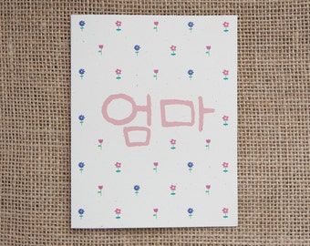 Korean Hand-lettered Mother's Day Greeting Card (엄마)