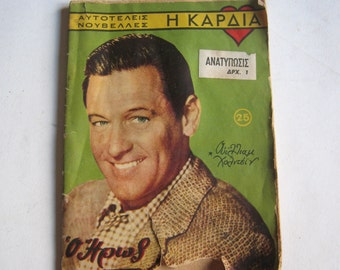 50's Greek novel, the hero, William Holden