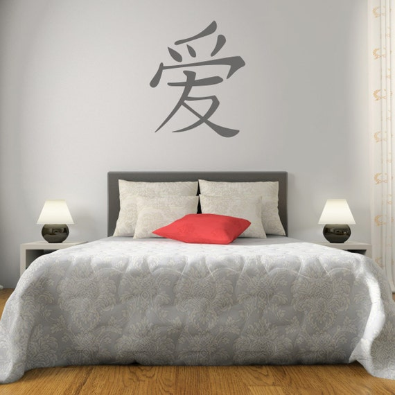 love in chinese wall sticker chinese wall decals chinese
