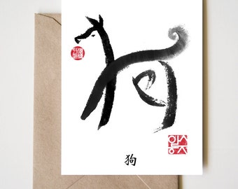 SPRINGSALE15%OFF -  Year of Dog Zodiac Card, Chinese Letters inspired Symbolic Animal Sumi-e painting, Illustration, B&W, Ink Illustration