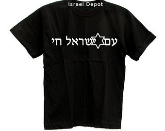 Am Israel Chai People of Israel Alive Hebrew Jewish T-shirt