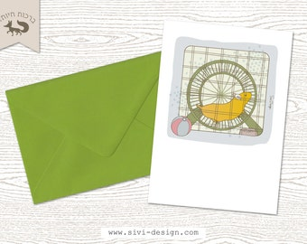 Illustrated Hamster Greeting Card and Envelop