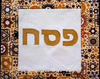 Matzah cover for Passover, hand made Matzah cover, warm colors matzo cover, seder meal gift