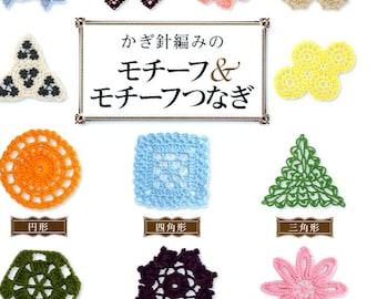 Crochet Motifs and Connected Motifs - Japanese Craft Book MM