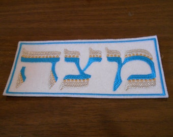 Embroidered matzah hebrew patch, ready to ship!