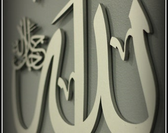 Contemporary Islamic Wood artwork - Allah - Islamic art - Arabic calligraphy art -