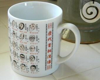 Asian Men Leaders Emperors Ichi Coffee Tea Mug Cup Vintage