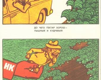 Soviet posters, USSR print, Vintage art prints, 1981