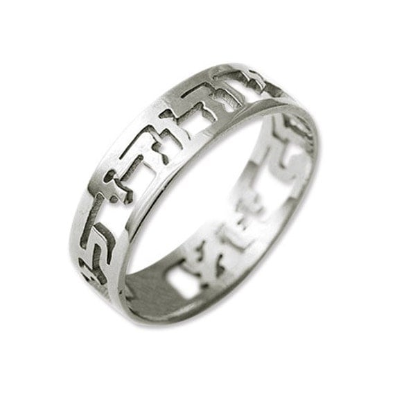 Hebrew Wedding Rings: Sterling Silver Cut Out Hebrew Ring / Hebrew By