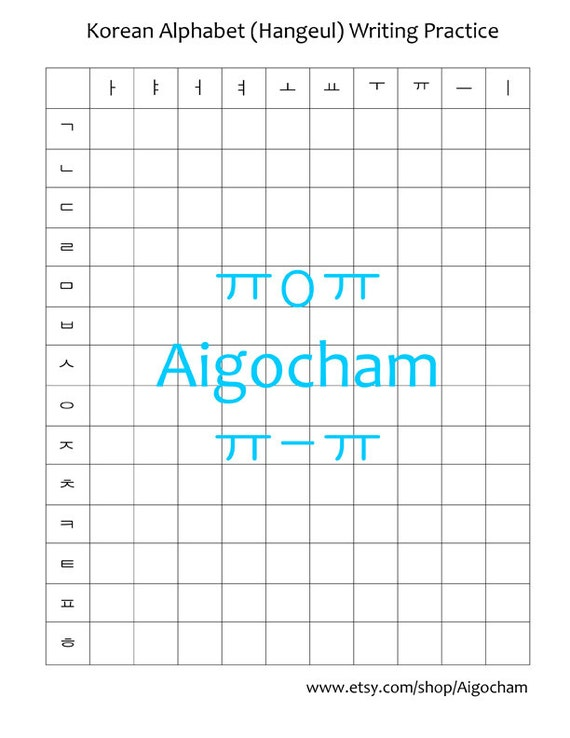 Korean Alphabet Writing Practice Worksheet 1 – Hangul Worksheets