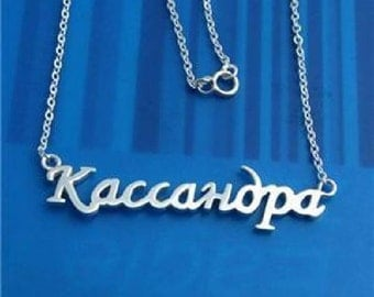 Sterling 925 Silver Russian Cyrillic Name Necklace - Any Name Can Be Made