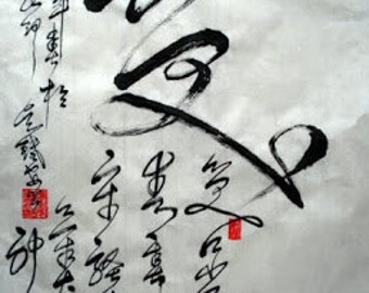 CHINESE CALLIGRAPHY-- SMILING