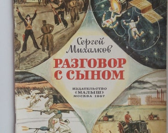 """1987 vintage children's Soviet illustrated book Sergei Mikhalkov """"Talking with son"""". Printed in USSR. In Russian."""