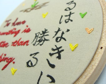 Japanese Calligraphy with Hand Embroidered Wall Hanging - To have something is better than nothing,  idiomatic phase,custom work available