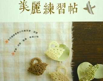Beautiful Tatting Lace for Beginners Japanese Craft Book (In Chinese)