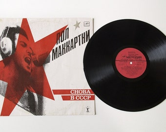 Vintage record from the Soviet Union: Paul McCartney, back in the USSR