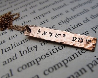 Shema Israel Necklace - Hebrew Prayer Pendant - Personalized Name Rectangle Tag on Copper Chain. Jewish Necklace. Jewish Jewelry. Gifts Idea
