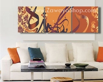 Arabic calligraphy three art set of wall art home decor orange yellow Islamic Art alfatiha, sizes and colors can be customized upon request