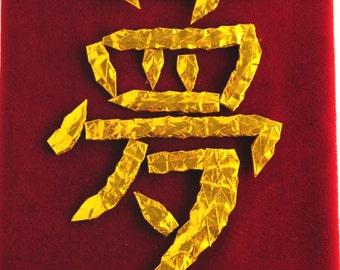 Dream Kanji Gold on Red Velvet Origami Crane Calligraphy Art 8x10