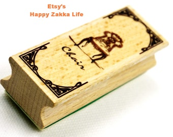 Rectangle Wooden Rubber Stamp - 06 Chair - 1 Piece