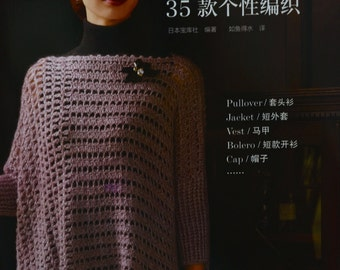 35 Beautiful Autumn Knit and Crochet Wear for Woman Japanese Craft Book (In Chinese)