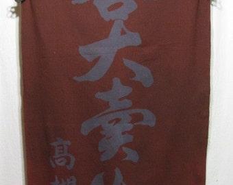 Takatsuki - Vintage Japanese Cotton Fabric Kanji Banner Collectible