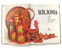 Khokhloma, Russian Ornaments, Lacquer Wood painting, Soviet Vintage Book, 1980