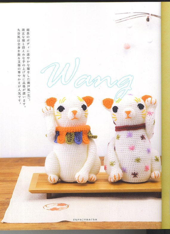 Maneki Neko Amigurumi Patron : Items similar to Japanese Crochet Amigurumi Maneki Neko ...