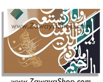 Al fatihah wall art painting print home decorative Arabic calligraphy Islamic prints available in all colors upon request