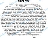 custom ketubah INSTANT DOWNLOAD Digital Digi Stamps Jewish customize ketubah Hebrew letters  judaica