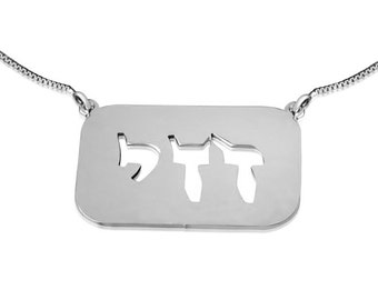 Hebrew Name Necklace Silver Hebrew Silver Name Tag Necklace From Jerusalem Name Necklace with name on Hebrew Name Tag In Hebrew Letters