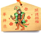 Japanese Shrine Wood Plaque - Monkey and Plum Blossoms - Hitsuji Shrine in Nagoya (E4-36) for Amulet