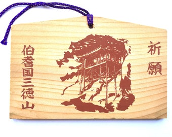 Japanese Temple Wood Plaque - Vintage Wood Plaque - Sanbutsu-ji Temple - Buddhist temple - Ema in 1988 E3-92