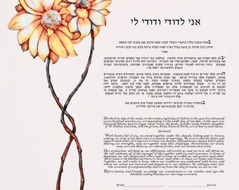 Flower Ketubah Jewish marriage certificate, interfaith ketubah, modern ketubah, Jewish wedding, katuba, ketuba, ketubahs, katubahs, same sex