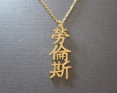 Personalized Gold Vertical Chinese Name Necklace