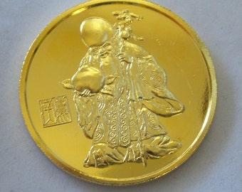 Coin Collectors 1987 Shenyang Mint