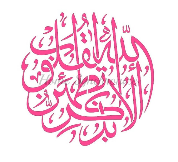 Islamic calligraphy reusable stencil remembrance of