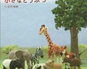 Needle Felt Zoo Animals Pattern/Needle Felt Japanese eBook/Needle Felt Plushie/Needle Felt Animal Mascot (FAB40)