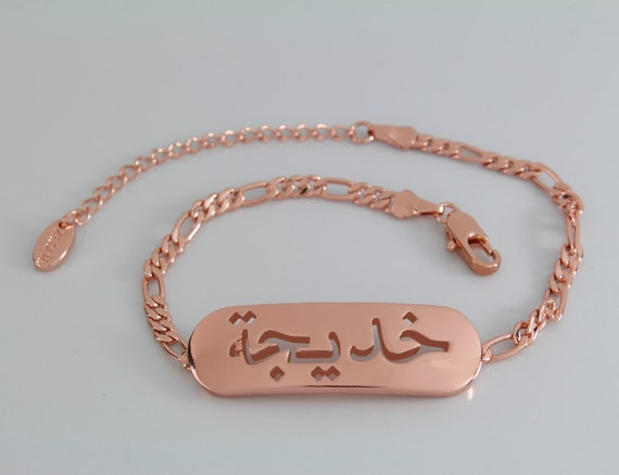 Name Bracelet Khadija Khadijah In Arabic 18k Rose Gold