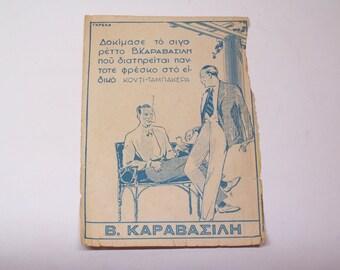 vintage 1940's Karavasilis cigarettes advertisment