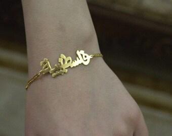 "Arabic Name Bracelet 21k gold plated "":Falastnyeh"" Palestinian"
