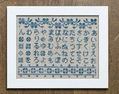 A Japanese Hiragana Sampler - Cross Stitch Embroidery Pattern - Instant Download PDF Booklet