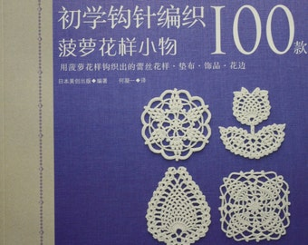 100 Lacework Pineapple Patterns Japanese Craft Book (In Chinese)