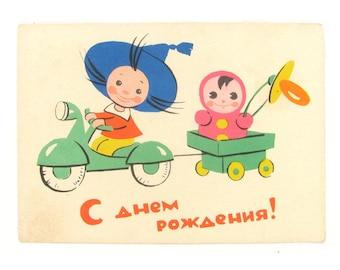 Happy Birthday, Unused Postcard, Congratulations, Dunno, Baby, Illustration, Model, Unsigned, Soviet Vintage Postcard,  USSR, 1963, 1960s