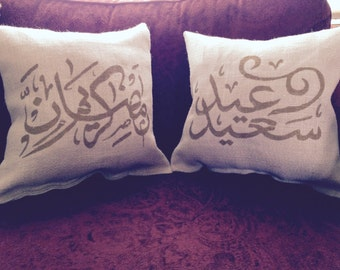 Set of Ramadan Mubarak and Eid Sa'ed Pillows