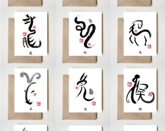 Zodiac Animal 12Cards Set Sumi-e Print ink Painting Asian Zen Brush Stroke illustration Drawing Birthday Baby Shower Chinese Letter New Year