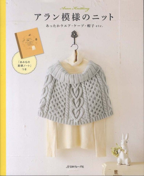 Knitting Store In Tokyo : Aran knitting japanese pattern book by