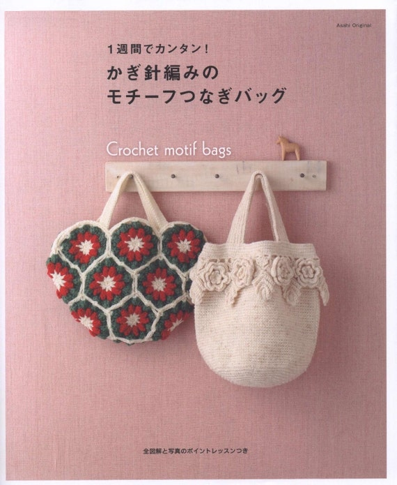 Crochet Bags Pattern/ Crochet Japanese eBook/ Crochet Japanese