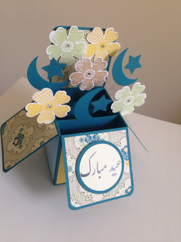 handmade happy eid card eid mubarak pop up card