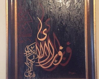 Arabic calligraphy Islamic Art painting.